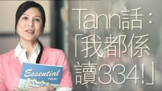 活學教育 334補習 Dr. Tann & 大耳牛學生 廣告