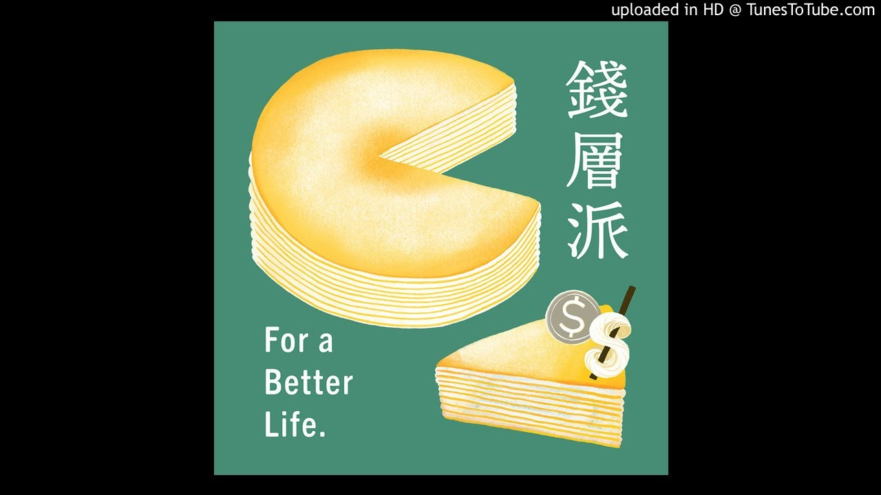 【Podcast】《通往財富自由之路》.....的讀書會 錢層派 For a Better Life