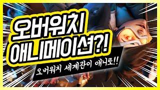 [오버워치] 신규 영웅이 없었던 진짜 이유가 여기 있었다! 오버워치 애니메이션 시리즈 준비중!