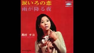 昭和43年(1968年) 奥村チヨ「涙いろの恋」 作詞:橋本淳 作曲:筒美京...