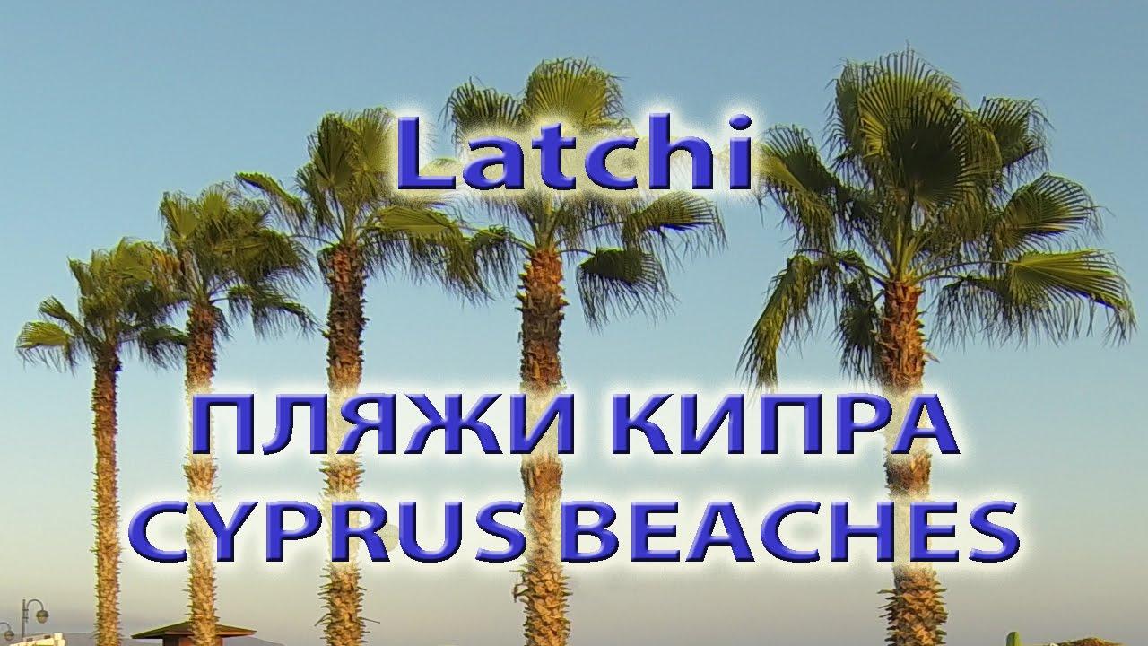 Лачи. Latchi. Пляжи Кипра. Cyprus Beaches. Есть где отдохнуть. Place2Relax