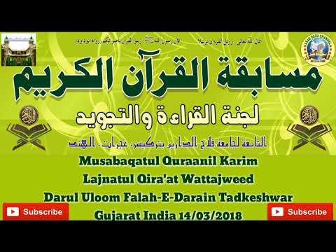 Part(2) Musabaqatul Quraanil Karim Lajnatul Qira'at Wattajweed Darul Uloom Falah-E-Darain Tadkeshwar