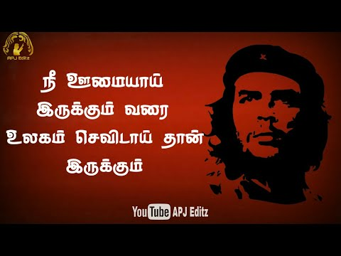 Che Guevara Motivation WhatsApp Status | WhatsApp Status Tamil Video | WhatsApp Status Video Tamil