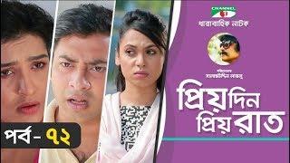 Priyo Din Priyo Raat | Ep 72 | Drama Serial | Niloy | Mitil | Sumi | Salauddin Lavlu | Channel i TV