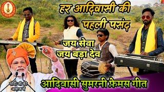 Download lagu अब सुने Narendra Modi जी Voice में | Adivasi गाना Hit Song | गोंडी सुमरनी Dj Gana में  barghati