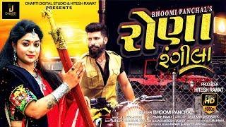 Rona Rangila Ⅰ Bhoomi Panchal Ⅰ રોણા રંગીલા Ⅰ Latest Gujarati Song 2019