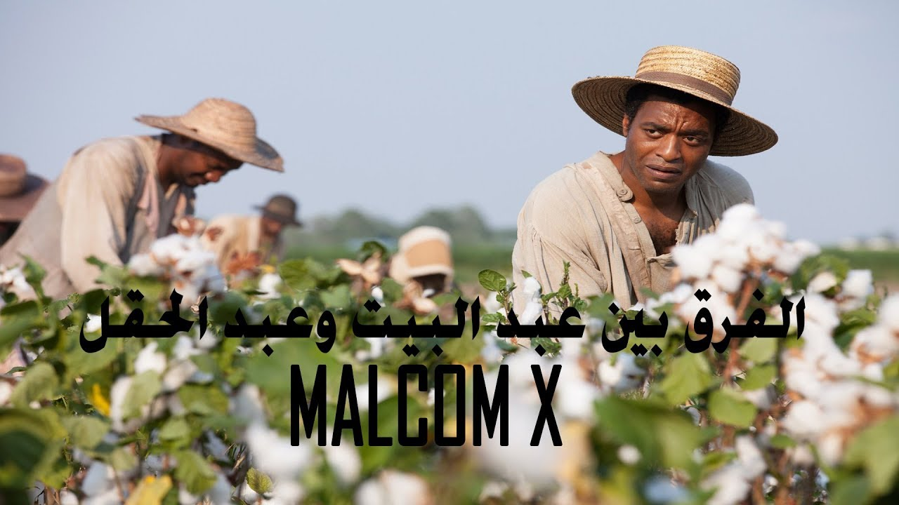 عبيد المنزل وعبيد الحقل (مقالقديم)