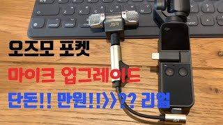 Dji 오즈모포켓 마이크 성능업그레이드 비결 - 외장형…