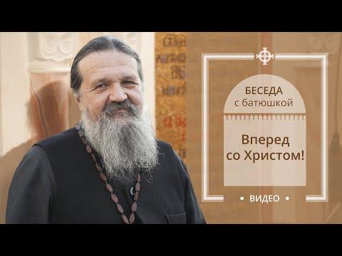 Вперед со Христом! Беседа протоиерея Андрея Лемешонка с прихожанами (31.03.20)