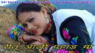 Reetu Ali Pahar Ma New Mp3 Uttarakhandi Song ¦ Ramesh Mohan Pandey ¦¦