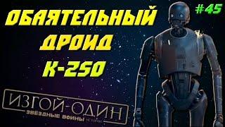 K-2SO - ХАРИЗМАТИЧНЫЙ ДРОИД   Звёздные войны: Изгой-один