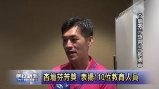 重新恢復舉辦的杏壇芬芳獎,已經進入第四年,今天在台灣省政府資料館,...