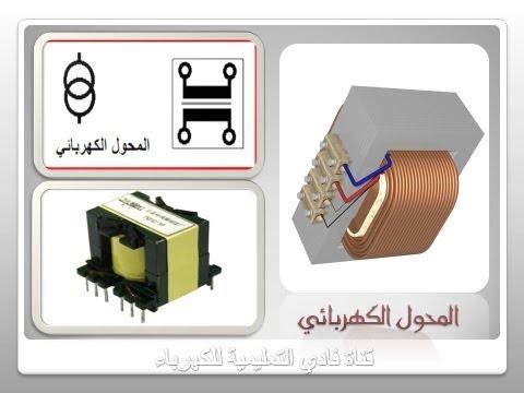التمديدات الكهربائية الرموز الكهربائية فادي مرعي حداد