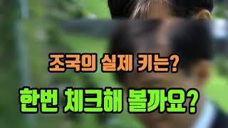 최석태 방송, CST-TV) 조국 실제 키는 얼마일까?…