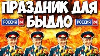 День Победы - Парад ЛИЦЕМЕРИЯ
