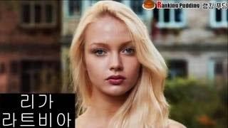 [강추] 세상에서 가장 예쁜 여자 베스트 오브 베스트 …