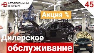 ДИЛЕРСКИЙ РАЗВАЛ БМВ - АнтиПыЧ#45