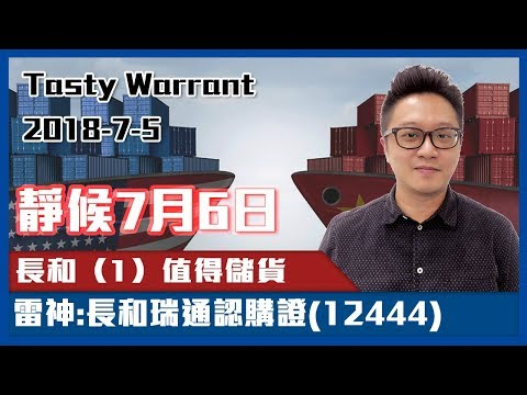 TASTY WARRANT 2018-07-05 Live