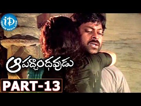 Aapadbandhavudu Full Movie Part 13    Chiranjeevi, Meenakshi Seshadri    K Viswanath