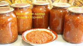 Вкуснейшая АДЖИКА консервация новый рецепт