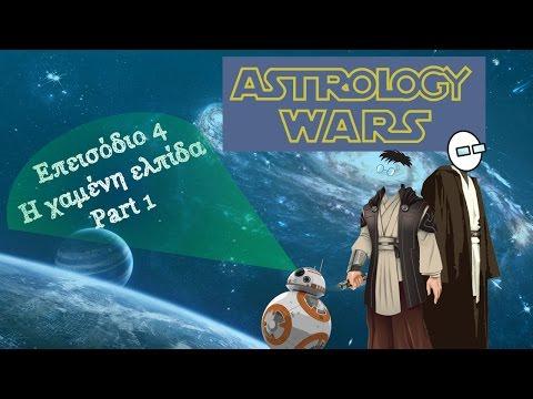 Ο πόλεμος της αστρολογίας - Επεισόδιο 4 - Η χαμένη ελπίδα (Part 1)