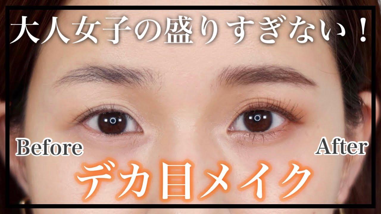 【プロが伝授】ナチュラルなのに目が大きく見えるアイメイク法!【大人女子のデカ目メイク】