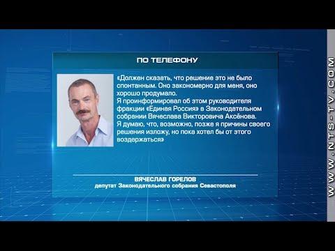 НТС Севастополь: Севастопольский депутат Вячеслав Горелов вышел из «Единой России»