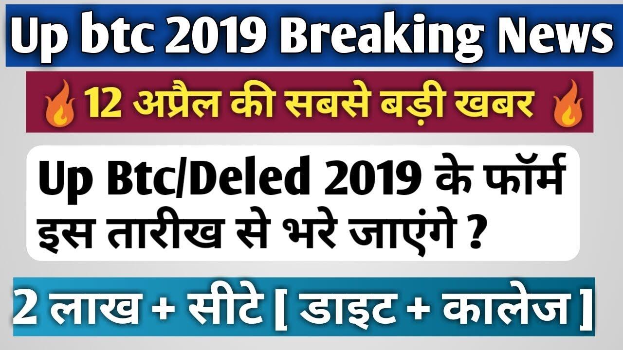 up btc news in hindi