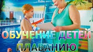 Обучение детей плаванию в Шелехове