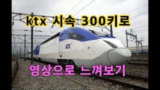 ktx300km 속도감체험 ktx에서바라본 대한민국풍경