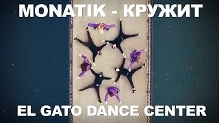MONATIK - Кружит I El Gato Dance Center | Dance Video