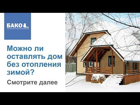 Как оставить дом на зиму