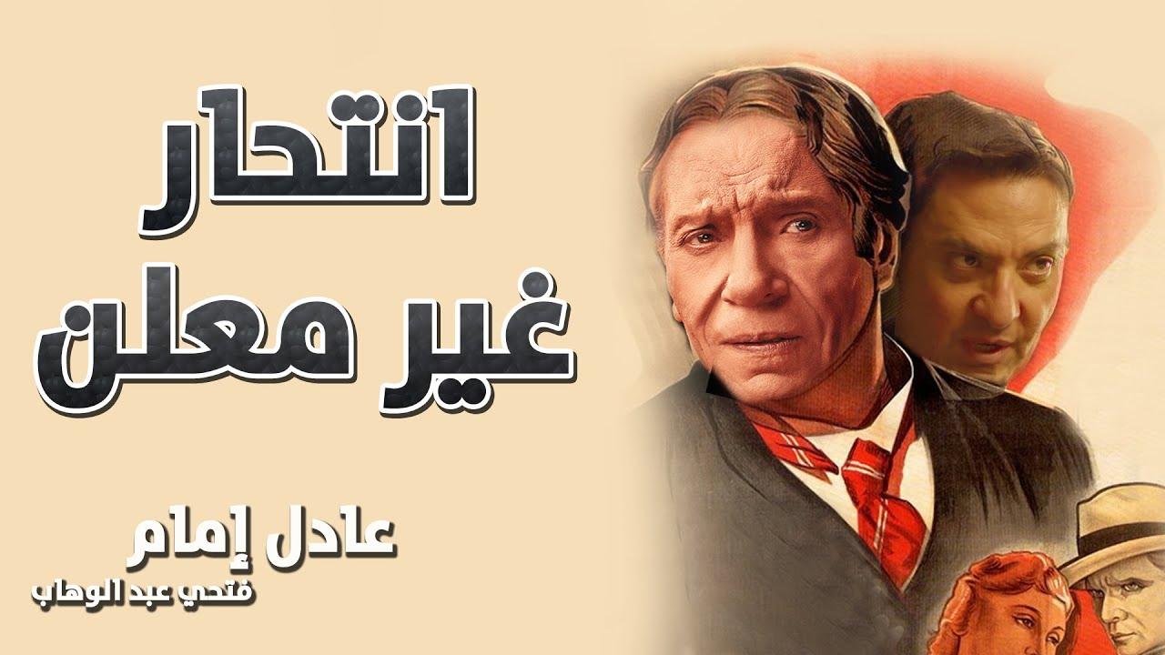 فيلم انتحار غير معلن | عادل امام  وفتحي عبد الوهاب  | فيلم عوالم خفية
