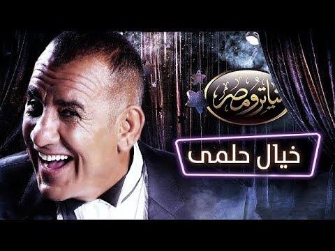 تياترو مصر - الموسم الثالث - الحلقة 6 السادسة - خيال حلمي |  Teatro Masr -5aial 7elm HD