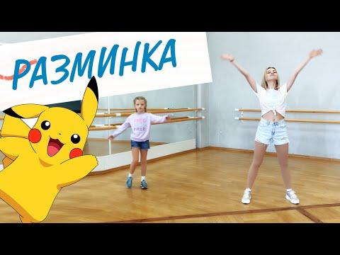 Танцевальная разминка для детей.
