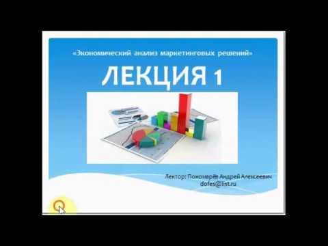 Экономический анализ маркетинговых решений. Лекция 1. Понятие и значение экономического анализа