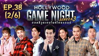 HOLLYWOOD GAME NIGHT THAILAND S.3 | EP.38  หมอก้อง,ชิปปี้,บอยVSเชียร์,ปั้นจั่น,ป๋อง [2/6] | 16.02.63