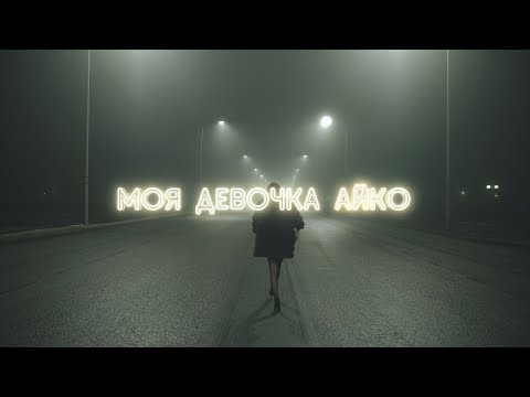 SCREAMTEEN - Моя Девочка Айко (Official Music Video)