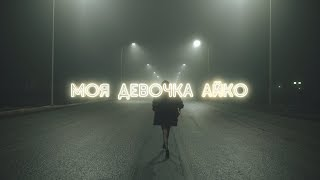 Download SCREAMTEEN - Моя Девочка Айко (Official Music Video) Mp3 and Videos