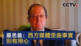 英国知名学者罗思义:西方媒体歪曲事实别有用心 | CCTV中文国际