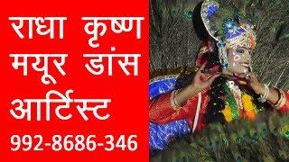 Famous Mayur Folk Dance  Famous Mayur Dance in UP, Cultural Mayur Folk Dances India MORNI PEACOCK DA