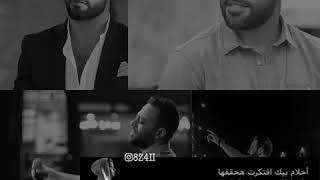 حالات واتس رومانسيه انا هاجي علي نفسي تامر عاشور ❤Tamer Ashour
