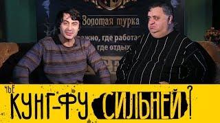 Смотреть Чье кунг-фу сильней? Халила Мусаева или Юсупа Омарова? онлайн