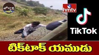 టిక్టాక్ యముడు || Jordar News | hmtv Telugu News