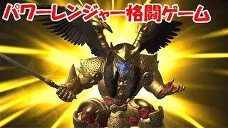 【パワーレンジャー格闘ゲーム】 全9必殺技集 | Power Rangers Battle for the Grid