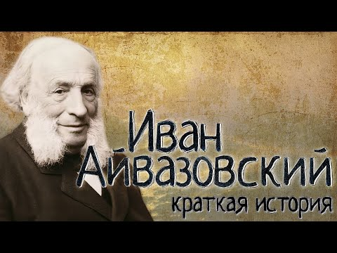Иван Айвазовский (Краткая история)
