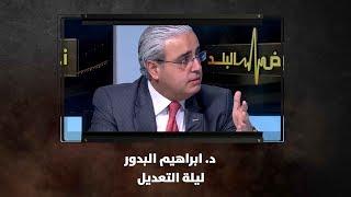 د. ابراهيم البدور - ليلة التعديل