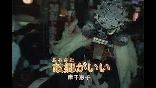 岸千恵子 - 故郷がいい