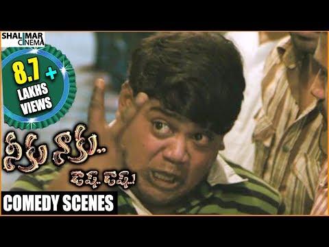 Neeku Naaku Dash Dash Movie || Suman Setty Comedy Scene Back To Back Part 01