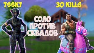 7SSK7 СДЕЛАЛ 30 КИЛЛОВ / SOLO VS SQUADS 30 KILLS
